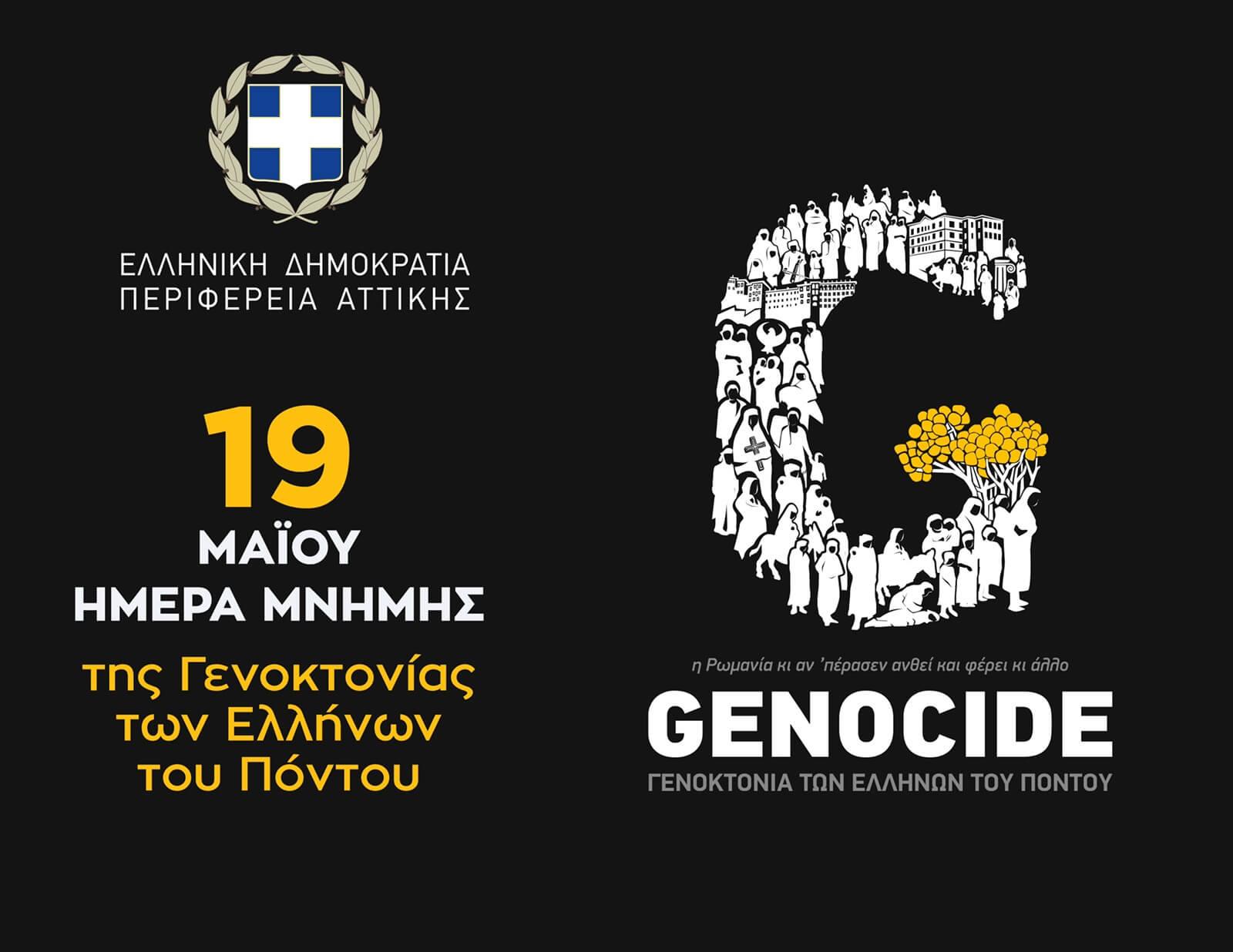 Γιώργος Πατούλης  για την Ημέρα μνήμης της Γενοκοτονίας των Ποντίων : Καθήκον μας να μην ξεχάσουμε ποτέ την ιστορία μας