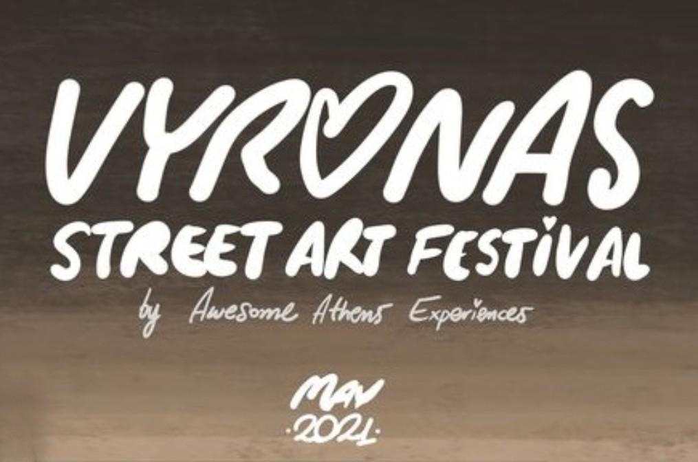 To 1o streetartfestival του Δήμου Βύρωνα είναι γεγονός
