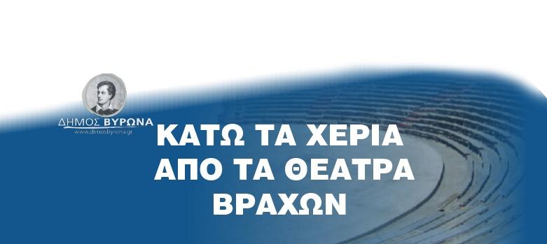Ομόφωνη στήριξη της Περιφέρειας Αττικής στο αίτημα των Δήμων Βύρωνα και Δάφνης-Υμηττού για το δημόσιο χαρακτήρα της περιοχής των Θεάτρων Βράχων