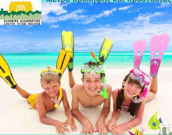 Διαδικτυακή Ημερίδα με θέμα:  Παιδιά και Θάλασσα  Μέτρα Πρόληψης και Προστασίας