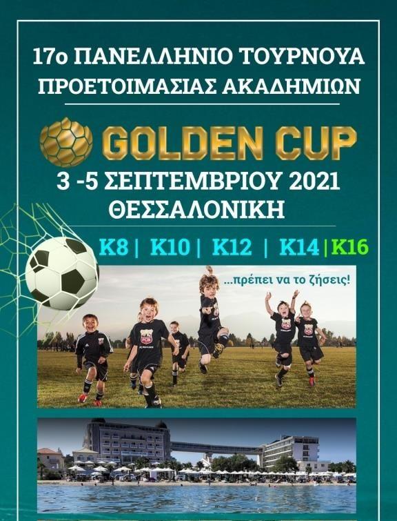 Το Πανελλήνιο Golden Cup επιστρέφει 3-5 Σεπτεμβρίου στη Θεσσαλονίκη
