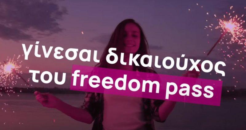 Πώς θα λειτουργεί η «κάρτα ελευθερίας» για τους νέους 18-25 ετών;