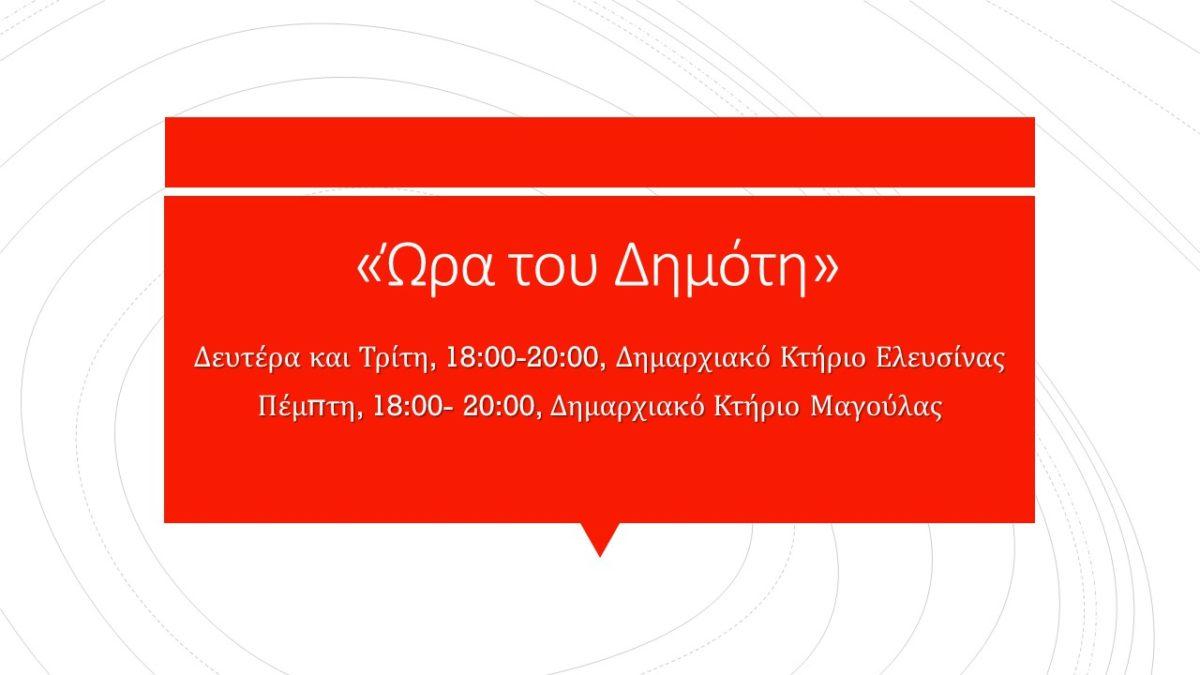 Την «Ώρα του Δημότη» σε Ελευσίνα και Μαγούλα επαναφέρει ο Δήμαρχος Ελευσίνας, Αργύρης Οικονόμου