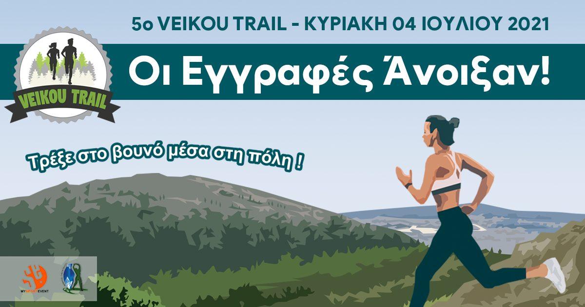 Ξεκίνησαν οι εγγραφές για το 5ο Veikou trail – Κυριακή 4 Ιουλίου 2021