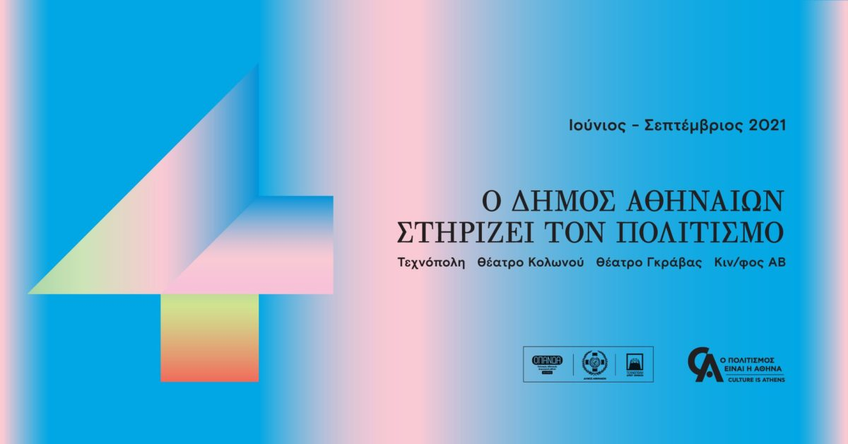 Culture is Athens / Ο πολιτισμός είναι η Αθήνα