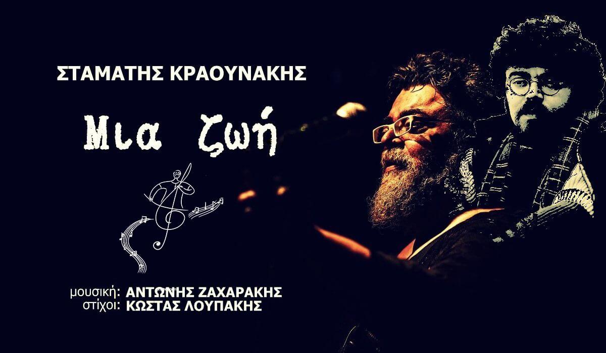 Ο  Σταμάτης Κραουνάκης μας χαρίζει απλόχερα το νέο του τραγούδι «Μια ζωή».