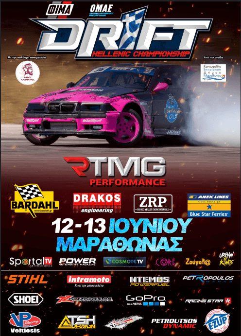 Πανελλήνιο Πρωτάθλημα αυτοκινήτων Drift στο Μαραθώνα το Σάββατο 12 και την Κυριακή 13 Ιουνίου