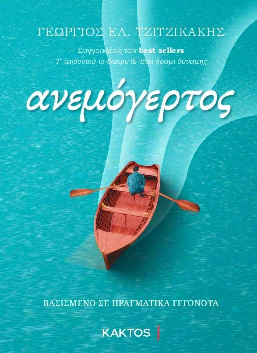 «Ανεμόγερτος», το νέο μυθιστόρημα του Γ. Τζιτζικάκη