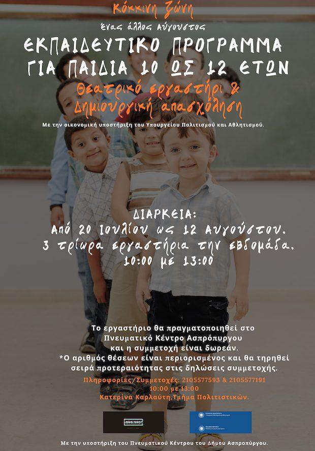Δήμος Ασπροπύργου: Δωρεάν Εκπαιδευτικό – Πολιτιστικό Πρόγραμμα για παιδιά ηλικίας 10 έως 12 χρονών