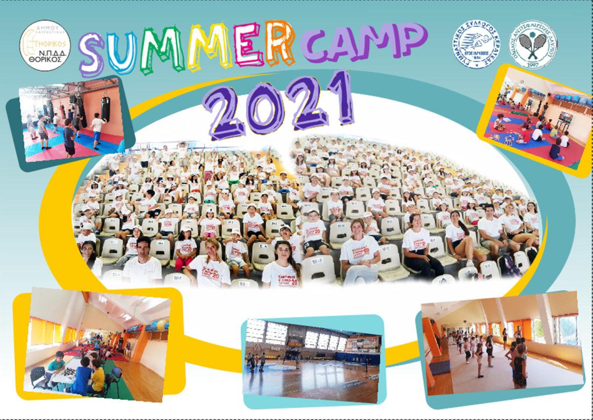 Summer Camp 2021 στον Δήμο Λαυρεωτικής