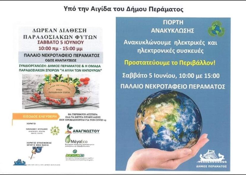 Έτσι θα τιμήσει ο Δήμος Περάματος την Παγκόσμια Ημέρα Περιβάλλοντος