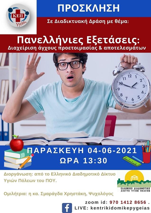Δήμος Γαλατσίου: Διαδικτυακή Δράση με θέμα «Πανελλήνιες Εξετάσεις: Διαχείριση άγχους προετοιμασίας & αποτελεσμάτων»