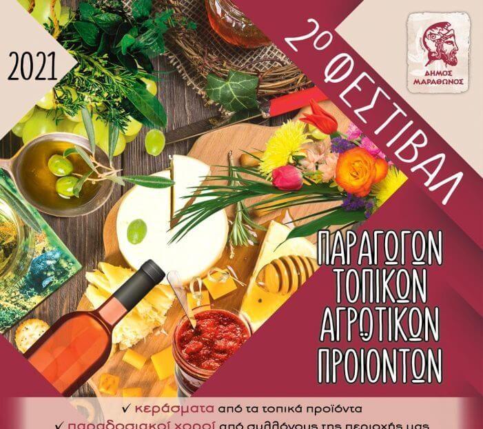 2ο Φεστιβάλ Παραγωγών Τοπικών Αγροτικών Προϊόντων Δήμου Μαραθώνος