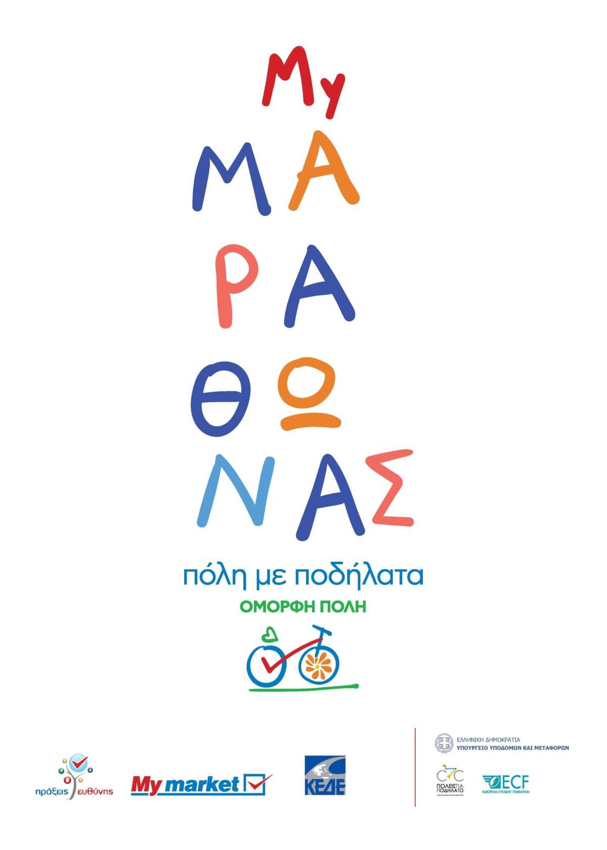 «Πόλη με ποδήλατα – Όμορφη πόλη» την Τετάρτη 21 Ιουλίου στην παραλία Νέας Μάκρης
