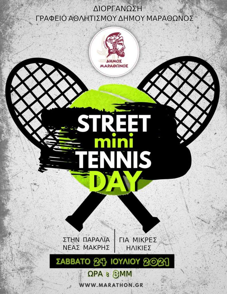 Street mini tennis day το Σάββατο 24 Ιουλίου στη Νέα Μάκρη