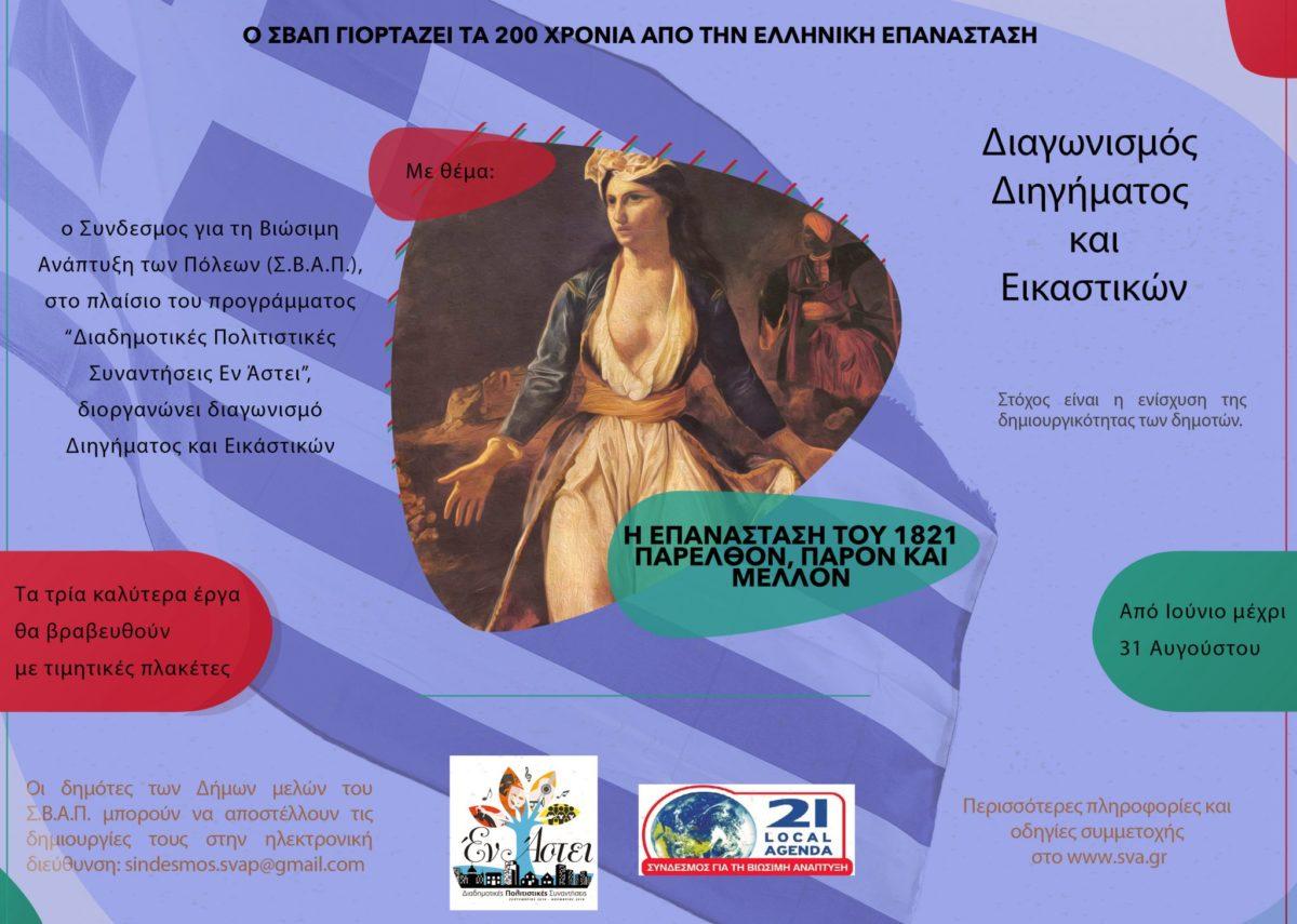 Διαγωνισμός Διηγήματος και Εικαστικών από τον Σ.Β.Α.Π. για τα 200 χρόνια από την Ελληνική Επανάσταση