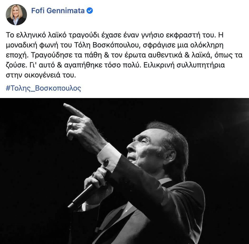 Φώφη Γεννηματά: Το ελληνικό λαϊκό τραγούδι έχασε έναν γνήσιο εκφραστή του