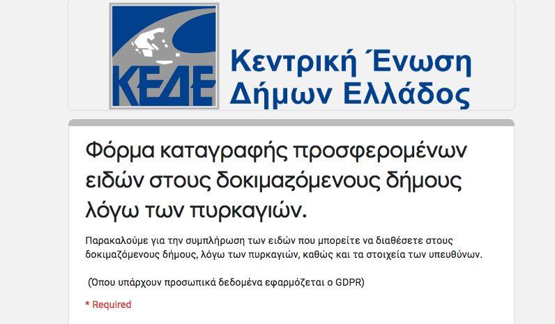 «Συμμαχία ευθύνης και αλληλεγγύης» – Η πρωτοβουλία της ΚΕΔΕ για την στήριξη των πυρόπληκτων Δήμων