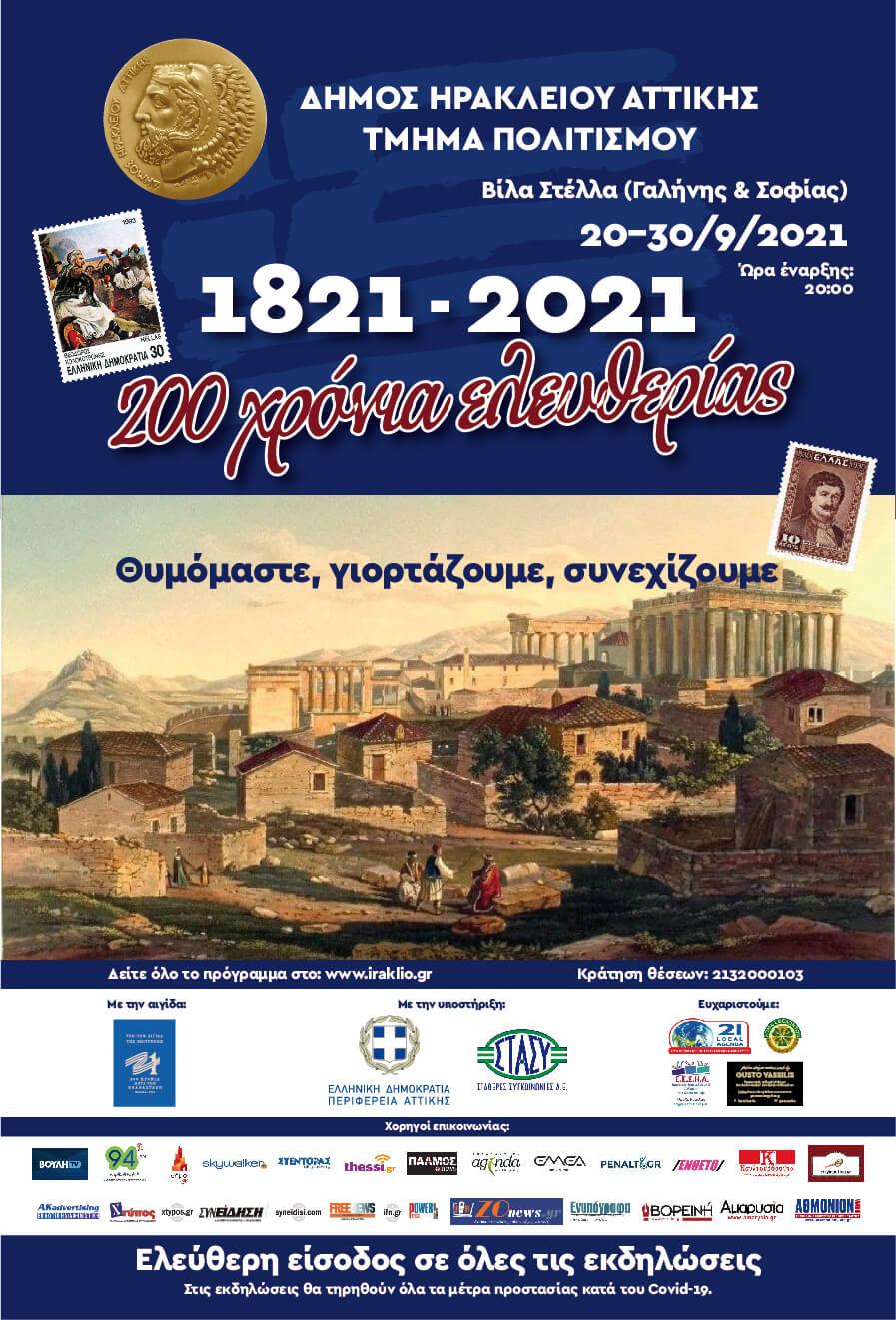 Πολιτιστικό φθινόπωρο αφιερωμένο στα 200 χρόνια της Ελληνικής Επανάστασης από τον Δήμο Ηρακλείου Αττικής