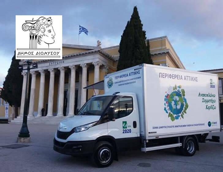 Δήμος Διονύσου συμμετέχει στο Πρόγραμμα «THE GREEN CITY»