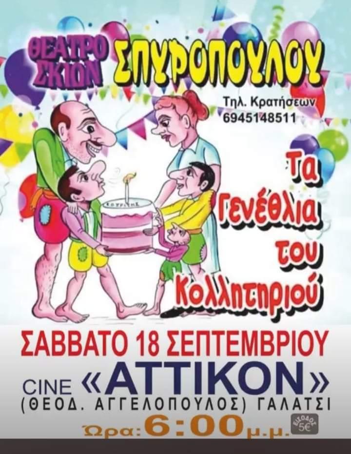 """""""Τα γενέθλια του Κοπρίτη"""" στο cine Αττικόν στο Γαλάτσι"""