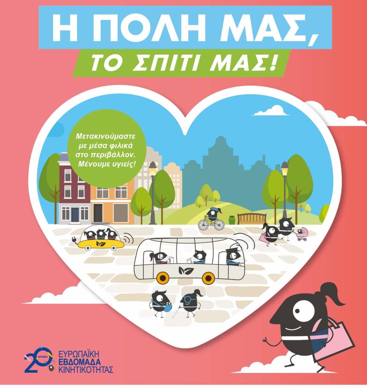 """Ο Δήμος Ηλιούπολης διοργανώνει πρωτότυπες εκδηλώσεις στο πλαίσιο της """"Ευρωπαϊκής Εβδομάδας Κινητικότητας"""""""