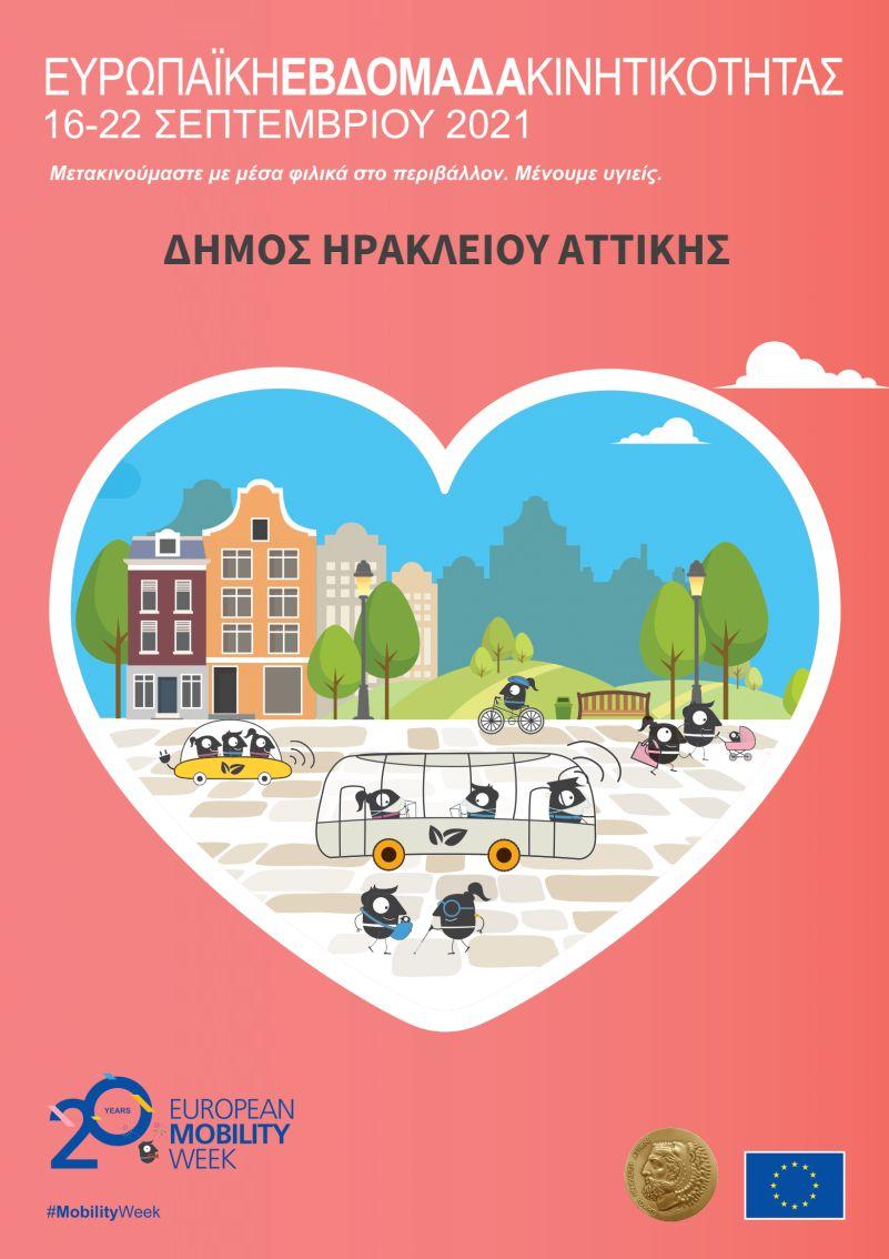 Δήμος Ηρακλείου Αττικής: Ξεκινά η Ευρωπαϊκή Εβδομάδα Κινητικότητας
