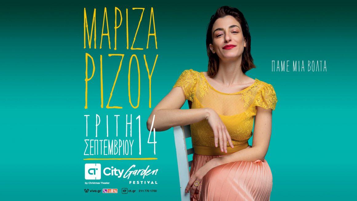 Μια βόλτα με τη Μαρίζα Ρίζου στο Christmas Theater Garden Festival στις 14/9