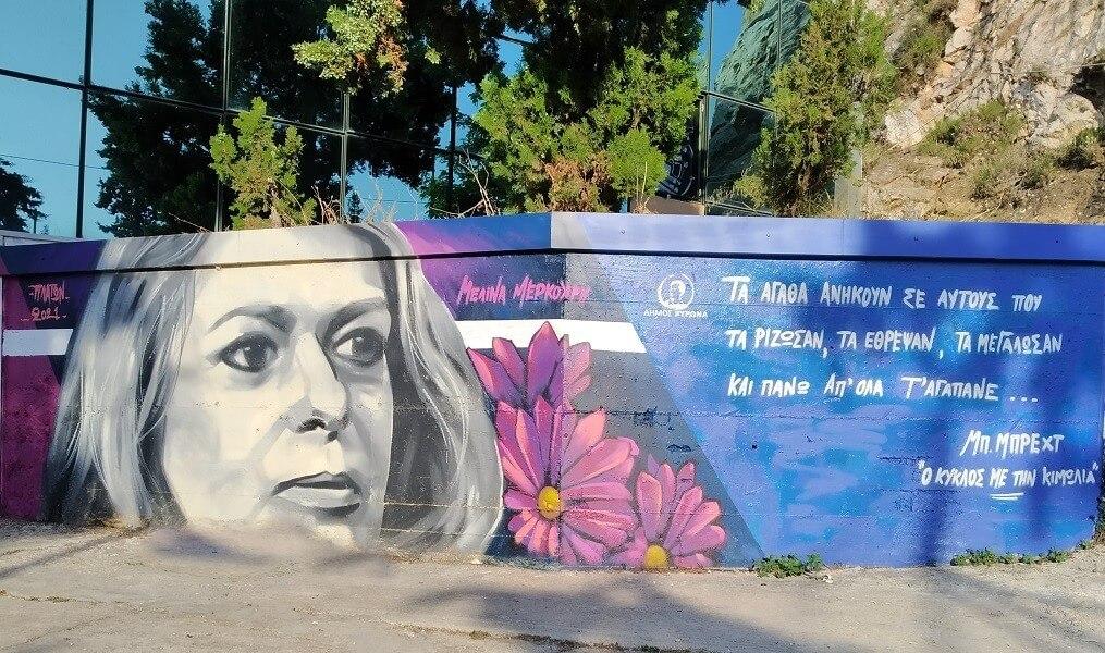 Street art festival στον Δήμο Βύρωνα