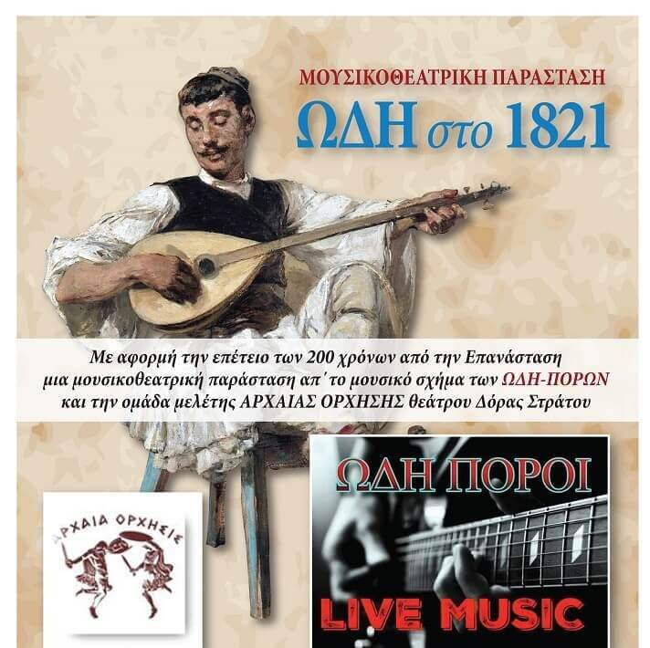 Μουσικοθεατρική παράσταση «Ωδή στο 1821» στον Δήμο Βύρωνα