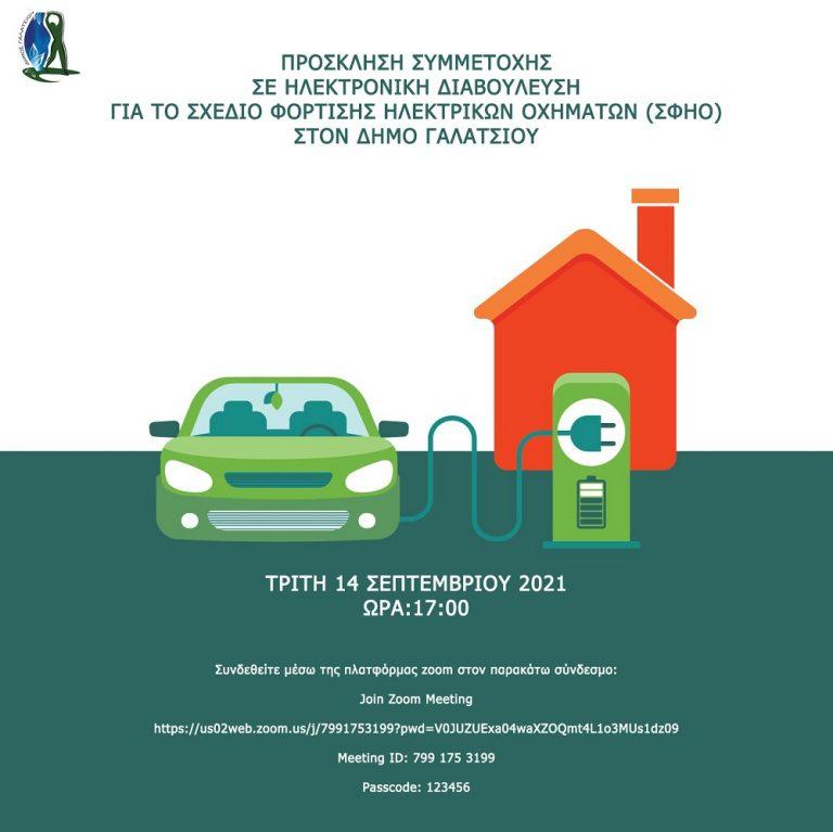 Νέα πρόσκληση συμμετοχής στη δημόσια ηλεκτρονική διαβούλευση για το Σχέδιο Φόρτισης Ηλεκτρικών Οχημάτων την Τρίτη 14/9