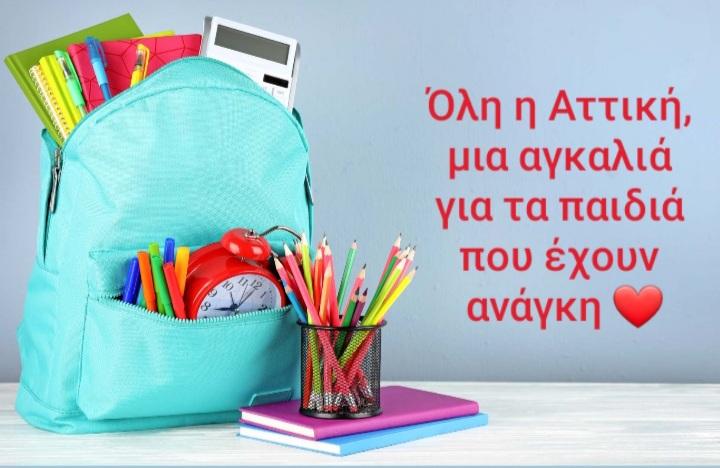 Ο Δήμος Ζωγράφου συμμετέχει στην εθελοντική δράση «Όλη η Αττική, μια αγκαλιά για τα παιδιά που έχουν ανάγκη»