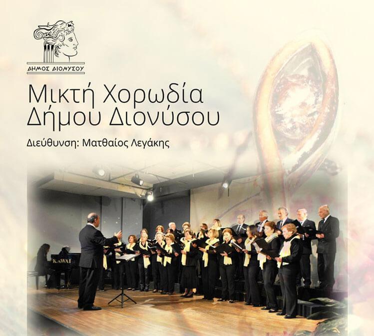 Ξεκίνησε η Μικτή Χορωδία του Δήμου Διονύσου
