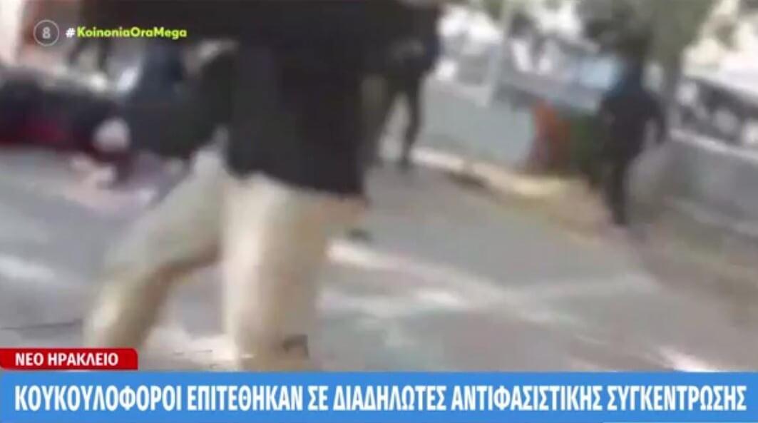 Νέο Ηράκλειο: Κουκουλοφόροι επιτέθηκαν σε διαδηλωτές αντιφασιστικής συγκέντρωσης