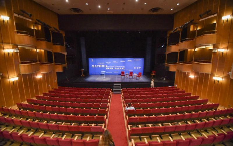 Ανοίγει ξανά η αυλαία στο ιστορικό θέατρο Ολύμπια – Πρόγραμμα καλλιτεχνικής περιόδου 2021-2022