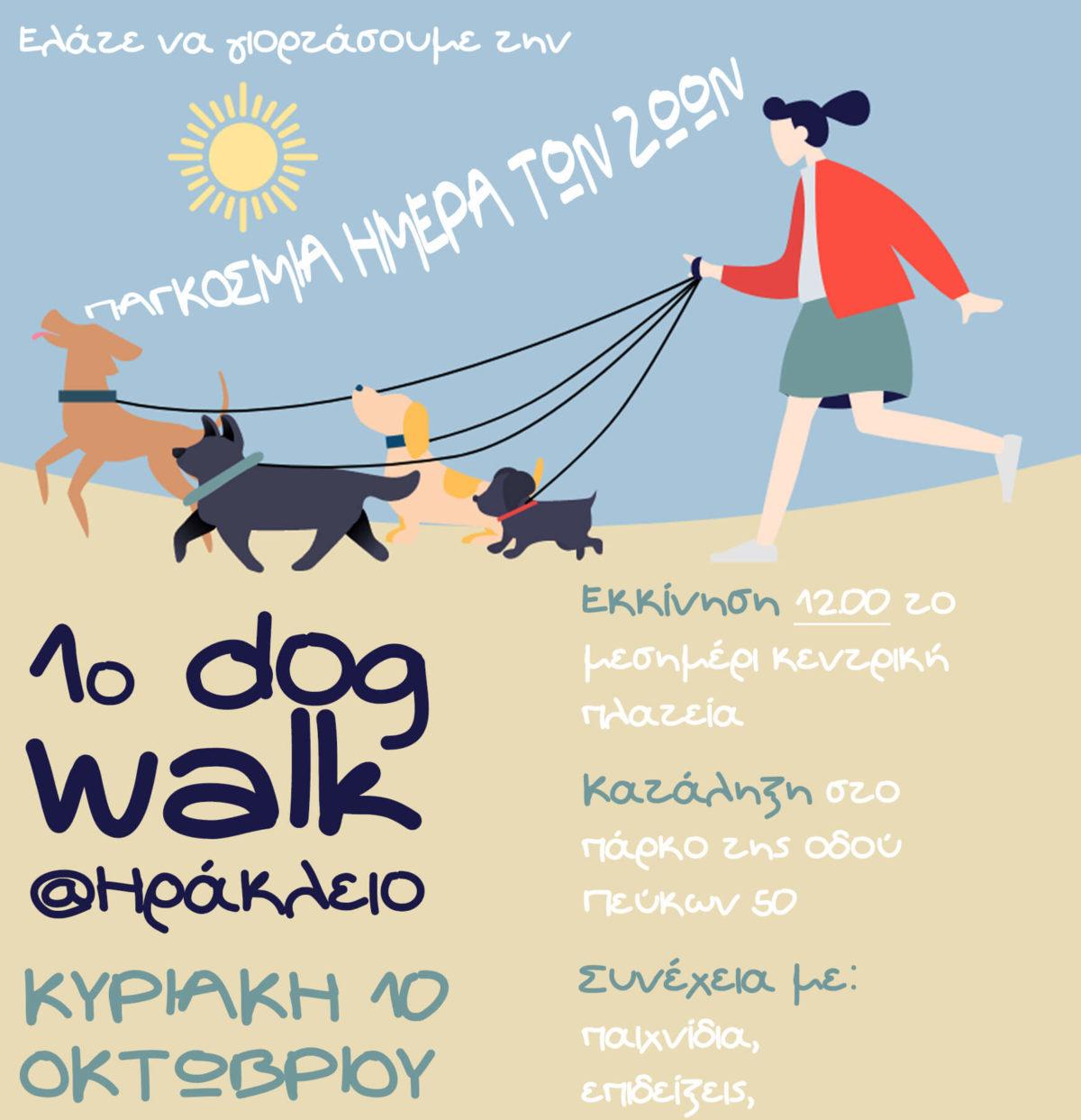 1ο Dog Walk στο Δήμο Ηρακλείου Αττικής: Κυριακή 10/10 μια ημέρα αφιερωμένη στα ζώα