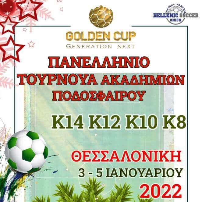 Επιστρέφει το Πρωτοχρονιάτικο Golden Cup στη Θεσσαλονική