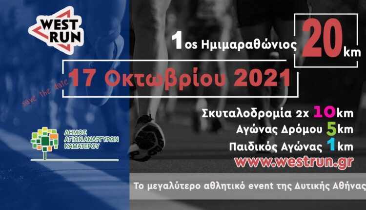 Στις 17 Οκτωβρίου το 1o West Run της Δυτικής Αθήνας