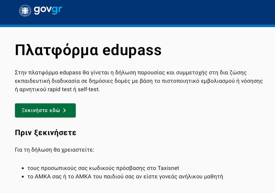 Σε λειτουργία η πλατφόρμα edupass για τα Πανεπιστήμια