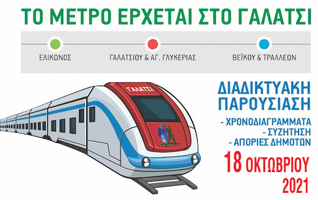 Δήμος Γαλατσίου: Στις 18 Οκτωβρίου η διαδικτυακή παρουσίαση της Γραμμής 4 του Μετρό