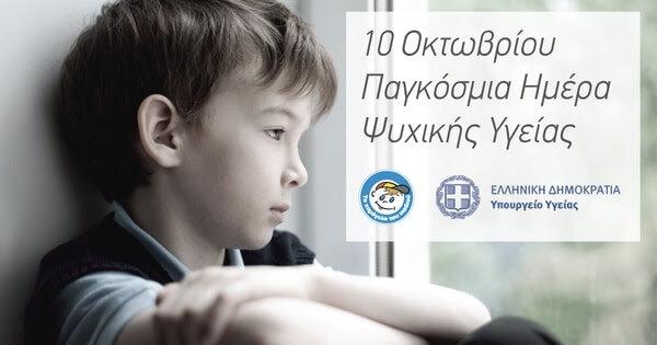 «Το Χαμόγελο του Παιδιού» ανακοινώνει νέες δράσεις σε συνεργασία  με το Υπουργείο Υγείας με αφορμή την Παγκόσμια Ημέρας Ψυχικής Υγείας